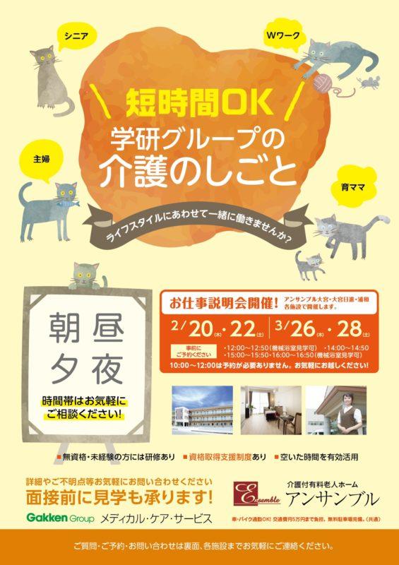 「学研グループの介護のしごと」お仕事説明会開催!