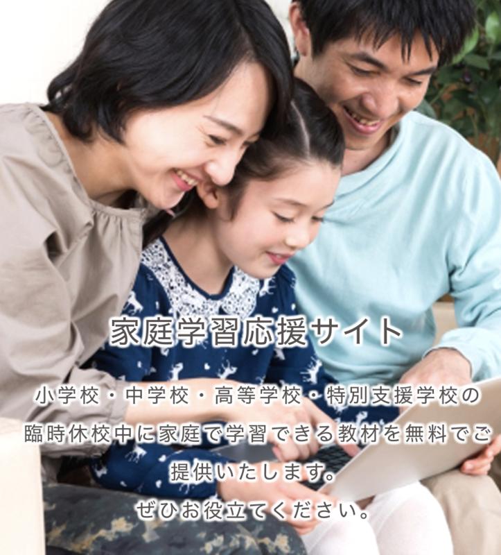 Gakken家庭学習応援サイトの無料公開について