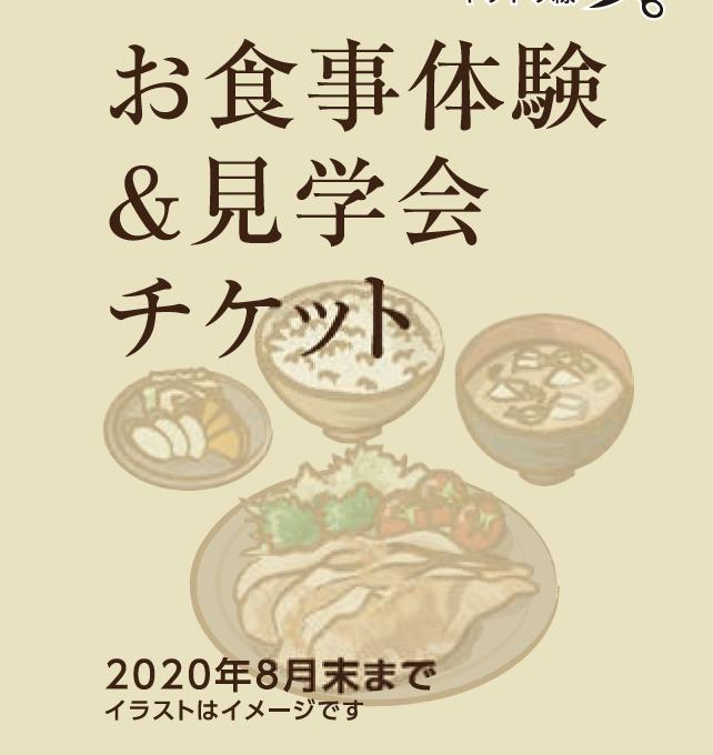 アンサンブル豊田曙、お食事体験と見学会開催いたします。